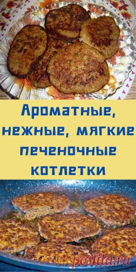 Ароматные, нежные, мягкие печеночные котлетки - likemi.ru