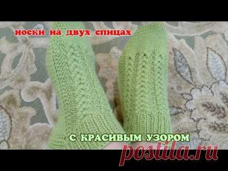 Носки на двух спицах с красивым узором. Мастер-класс (подробный)//Double-knit socks