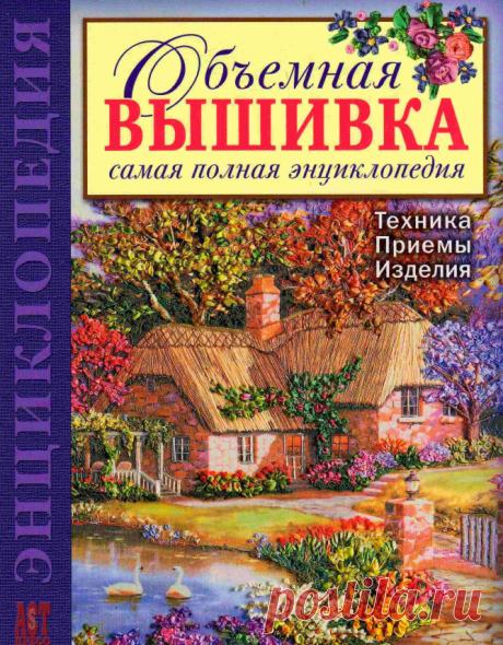 Объемная вышивка. Энциклопедия