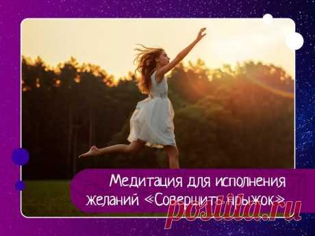 Медитация для исполнения желаний «Совершить прыжок» — Эзотерика, психология, философия