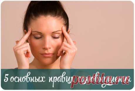 5 основных правил самовнушения — Эзотерика, психология, философия