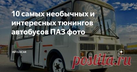 10 самых необычных и интересных тюнингов автобусов ПАЗ фото