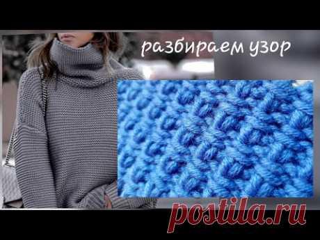 Вяжем базовый узор для вашего лучшего джемпера 🚩 knitting pattern.
