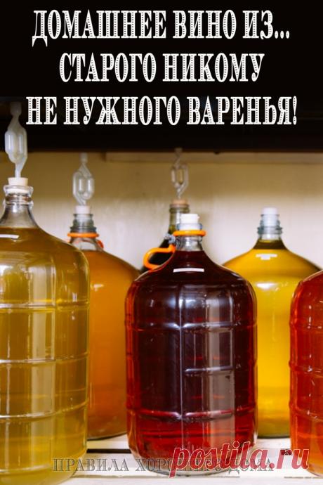 Рецепт домашнего вина из варенья - Советы на каждый день