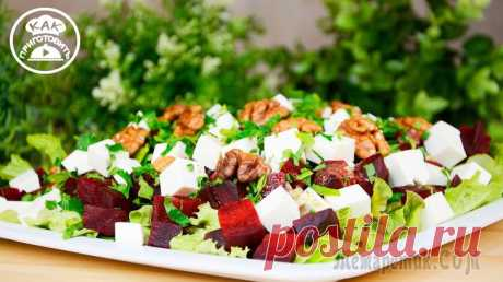 Новый салат из запеченной свеклы - поражает вкусом и ароматом!