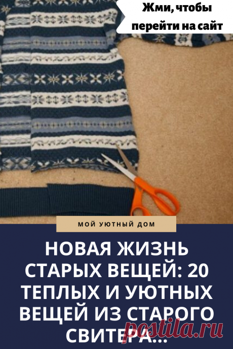 Идеи как переделать старый свитер