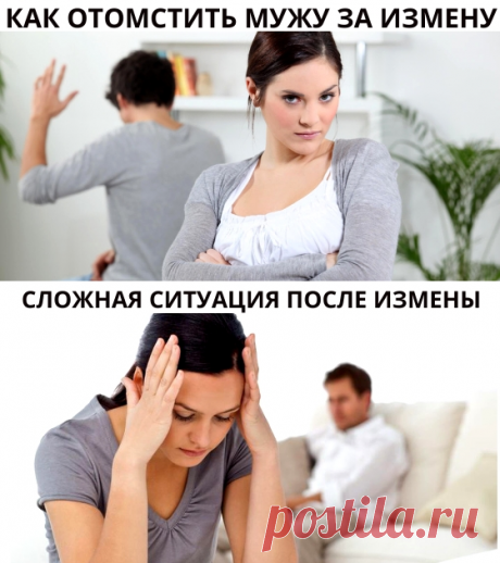 Как отомстить изменившему мужу - Лучший способ