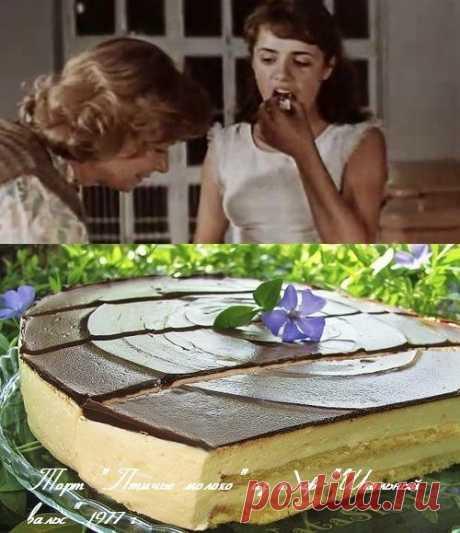 """Торт """"Птичье молоко"""" из к/ф """"Школьный вальс"""" 1977 г. Изумительный фильм, тонкая, злободневная драма — о выборе пути, о людях, о цене любви и взаимопонимания, просто о проблемах простых людей. Жизнь. Вот, посмотрите фрагмент с тортиком."""