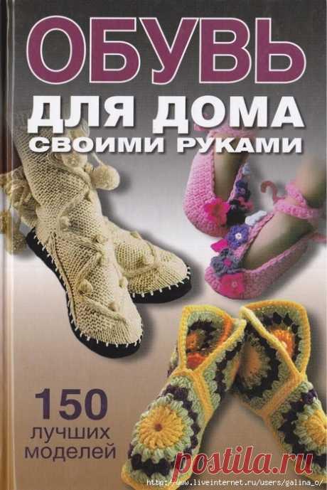 Вязаная обувь, реставрация обуви   Lisbeta   Простые схемы. Экономим ... 7caf85f0dc0