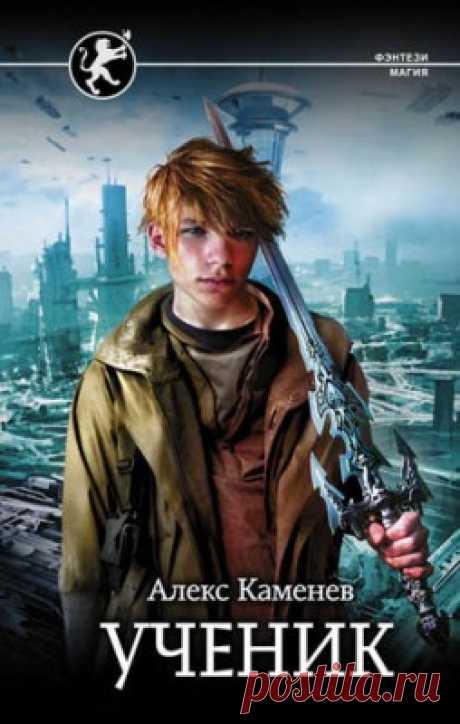 Читать книгу «Ученик. Алекс Каменев» скачать бесплатно. Жанр Фантастика и Фэнтези