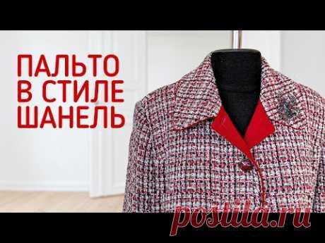 Пальто в стиле Шанель. Фурнитура со стразами Swarovski
