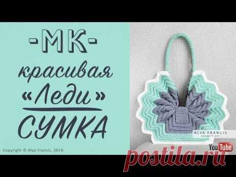 (520) 💋 Вязаная Красивая Леди Сумка из Трикотажной Пряжи / Tutorial Crochet Bags T-shirt Yarn ТРЕНДЫ 2019 - YouTube
