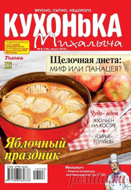 Кухонька Михалыча - №08 2018