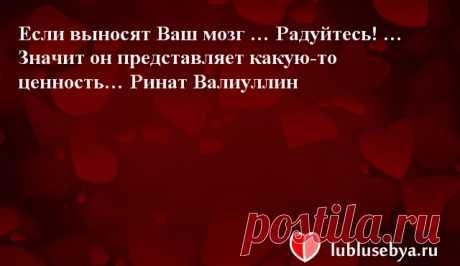 Цитаты. Мысли великих людей в картинках. Подборка №lublusebya-18321222042019 | Люблю Себя