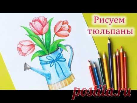 Как нарисовать весенние ЦВЕТЫ ТЮЛЬПАНЫ и лейку | Уроки рисования