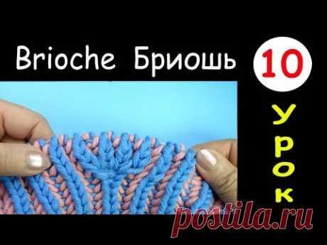 Бриошь 10 Урок Прибавление 6 петель Brioche knitting 6 loop increase Вязание спицами