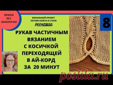 Вязание рукава с косичкой и дырочкой частичным вязанием. Кофта в стиле Peekaboo.