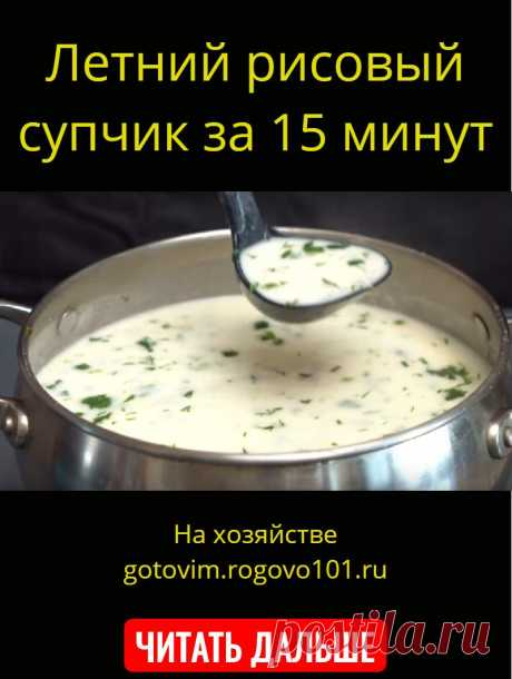 Летний рисовый супчик за 15 минут