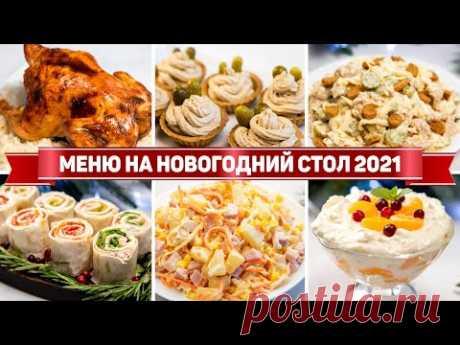 МЕНЮ на НОВЫЙ ГОД 2021 | ВСЕГО ЗА 1.5 ЧАСА!!! - НОВЫЕ рецепты на НОВОГОДНИЙ СТОЛ 2021