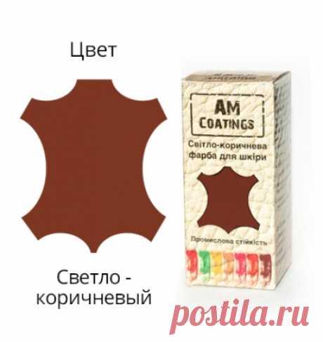Светло-коричневая краска для кожи AM Coatings 35 мл. Интернет-магазин Coating Line