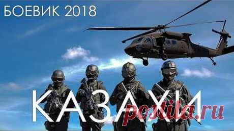 КАЗАХИ. 2018 HD боевик.