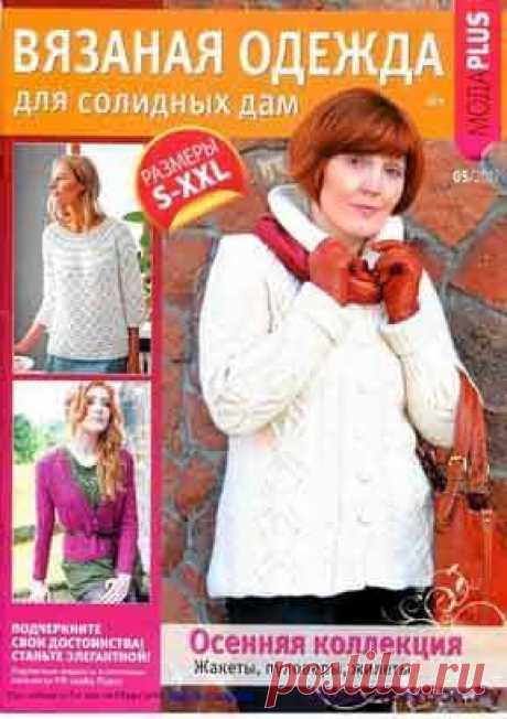 Вязаная одежда для солидных дам 5 2017 | ✺❁журналы на КЛУБОК-чудо ❣ ❂ ►►➤Более ♛ 8 000❣♛ журналов по вязанию Онлайн✔✔❣❣❣ 70 000 узоров►►Заходите❣❣ %