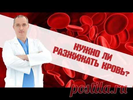 Нужно ли разжижать кровь?
