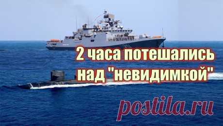 Как «Адмирал Эссен» два часа гонял «невидимую» «Джорджию» Оказывается, ещё весной русские моряки развеяли миф о «бесшумности» американского подводного стратегического ракетоносца типа «Огайо». Русский противолодочный корабль (называемый ещё фрегатом) «Адмирал Эссен» поймал в Ср