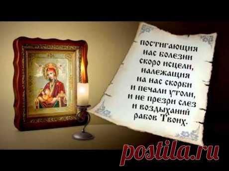 СИЛЬНАЯ МОЛИТВА О ЗДРАВИИ РЕБЁНКА !!!