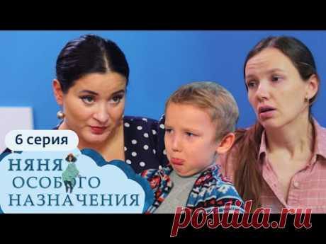 НЯНЯ ОСОБОГО НАЗНАЧЕНИЯ   1 СЕЗОН, 6 СЕРИЯ - YouTube