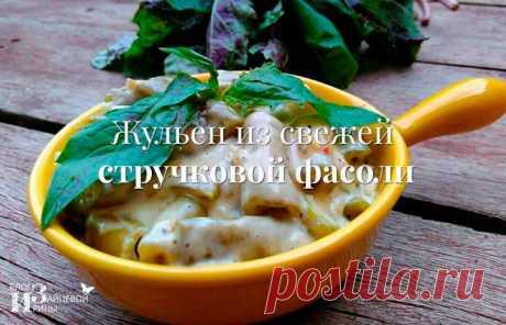 Как приготовить свежую зеленую стручковую фасоль вкусно и быстро. Рецепты с фото | Блог Ирины Зайцевой