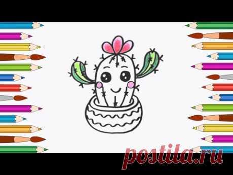 Как Нарисовать Кактус | Мультик Раскраска для Детей - YouTube