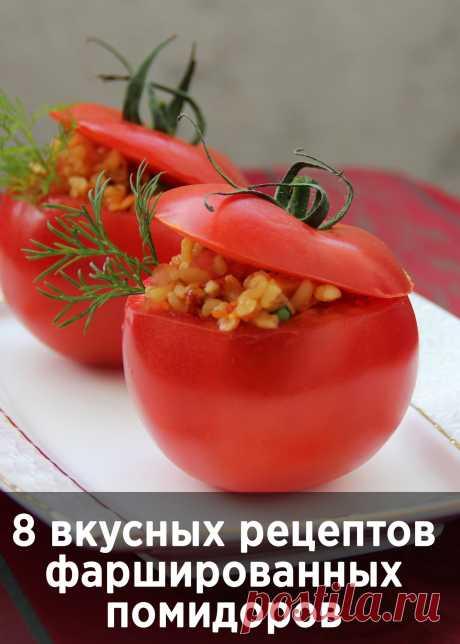 Фаршированные помидоры - 8 невероятно вкусных рецептов
