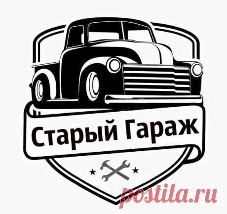 Staryiy Garaj