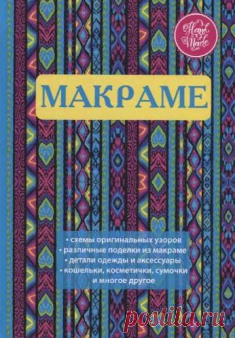 Макраме (Хамидова В. (ред.-сост.)) – купить книгу с доставкой в интернет-магазине «Читай-город». ISBN: 9785386113322.