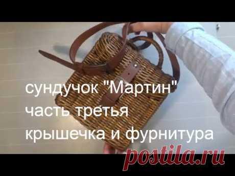 """Сундучок-сумка -""""Мартин"""" часть третья -заключительная"""
