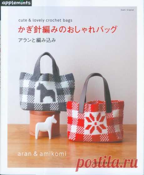 Asahi original Cute & lovely crochet bags (сумки крючком)