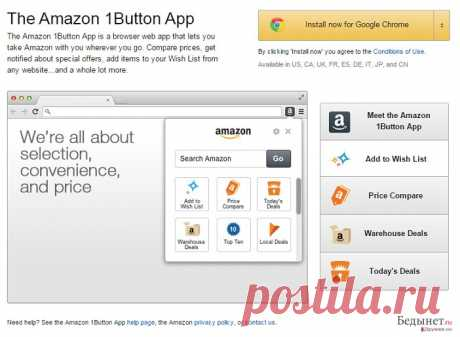 Удалить Amazon 1Button App (Усовершенствованные инструкции) - Ноя 2016 обновление