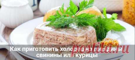 Как приготовить холодец из говядины, свинины или курицы
