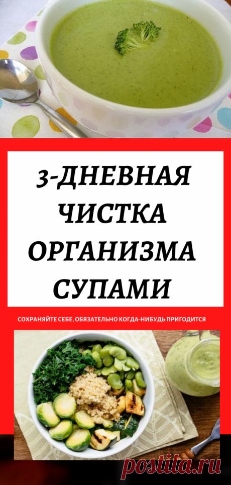 3-дневная чистка организма супами: можно есть, сколько влезет, но все равно снижать вес...