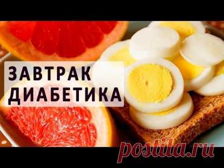Breakfast at diabetes. Breakfast options for diabetics