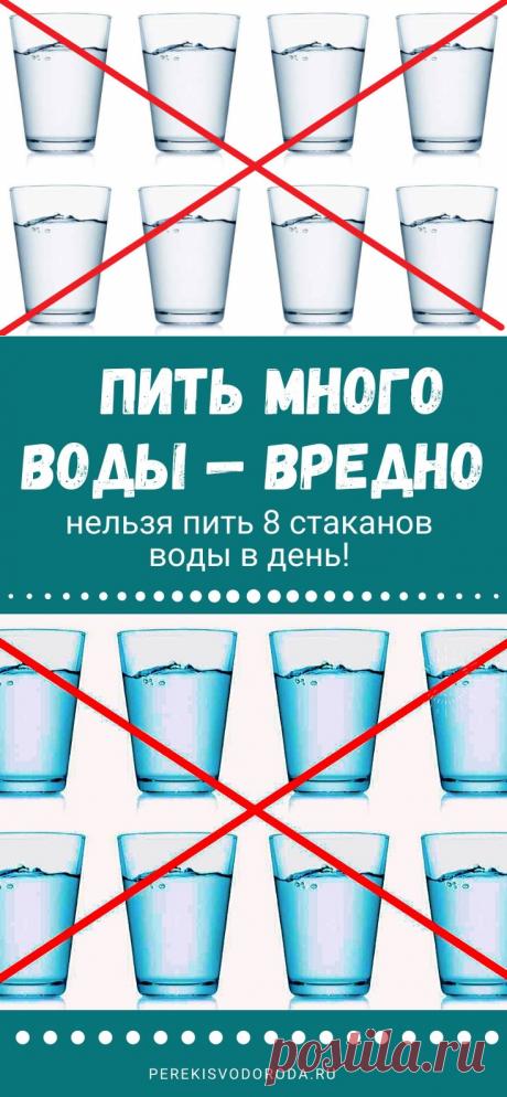 Пить много воды — вредно