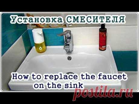 █ Как установить СМЕСИТЕЛЬ на умывальник / How to replace the faucet on the sink