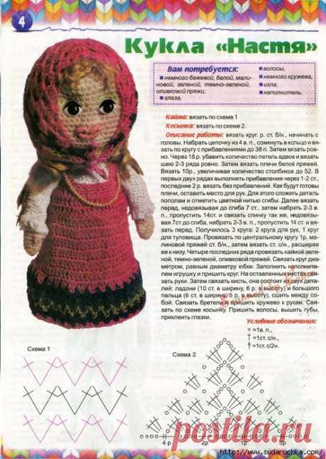 Вязаные игрушки для детей №357\2017. Журнал по вязанию.