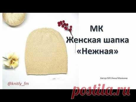 Мастер Класс  Шапка бини женская Нежность