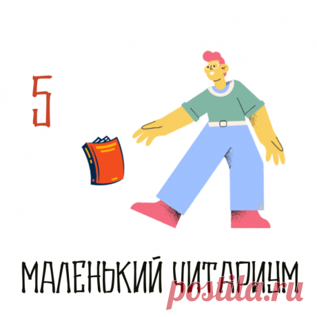 Маленький читариум — PapMam.FM