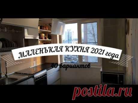 МАЛЕНЬКАЯ КУХНЯ 2021 ГОДА - 40 ВАРИАНТОВ!!!