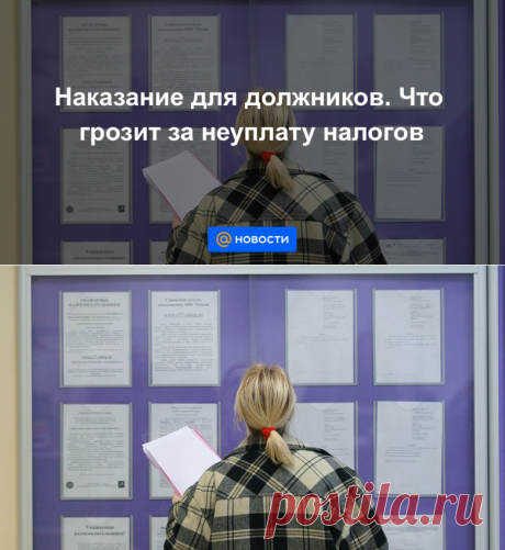 Наказание для должников. Что грозит за неуплату налогов - Новости Mail.ru