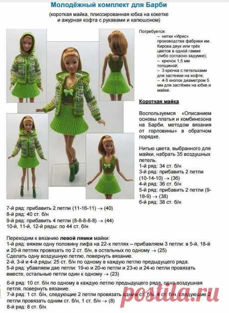 Схемки для вязания одежды для барби: 7 тыс изображений найдено в Яндекс.Картинках