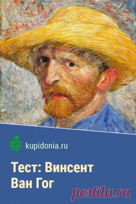 Тест: Винсент Ван Гог. Тест о великом художнике-импрессионисте. Проверьте свои знания!